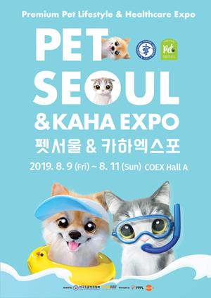 2019pet-seoul-kaha.png