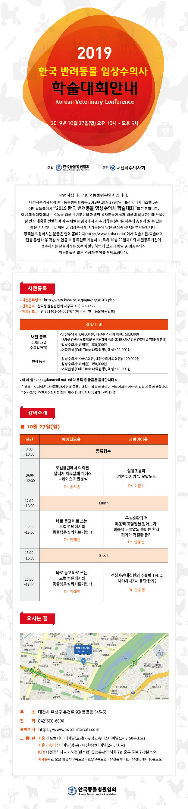 2019_한국반려동물임상수의사 학술대회_안내문.jpg